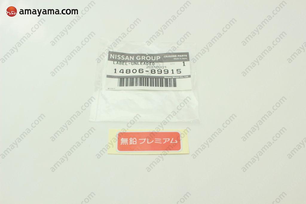Nissan 1480689915 - EMBLEM