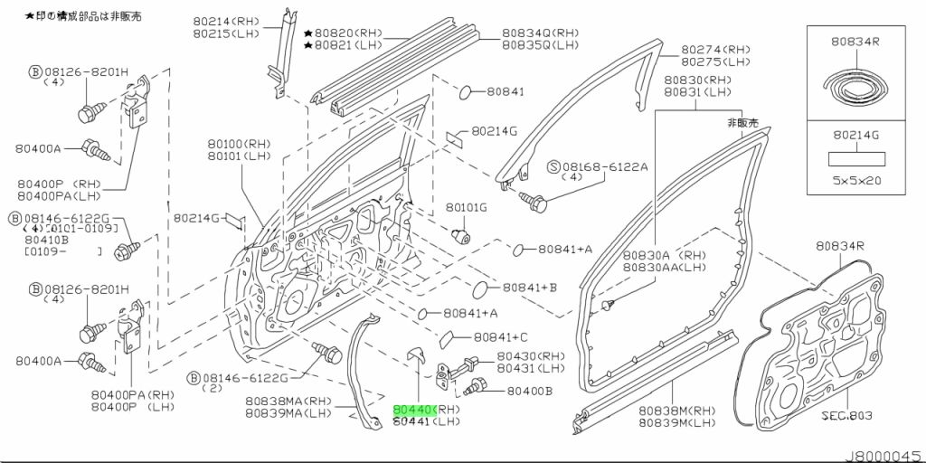 Nissan 80440AG000 - COVER, CHECK LINK RH