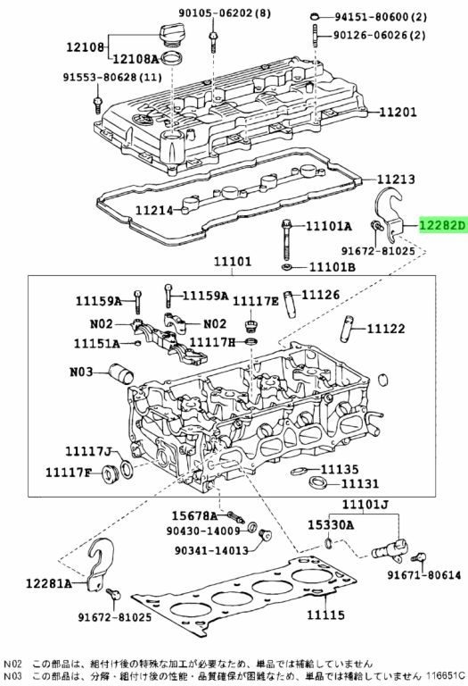 Toyota 1228175040 - HANGER, ENGINE