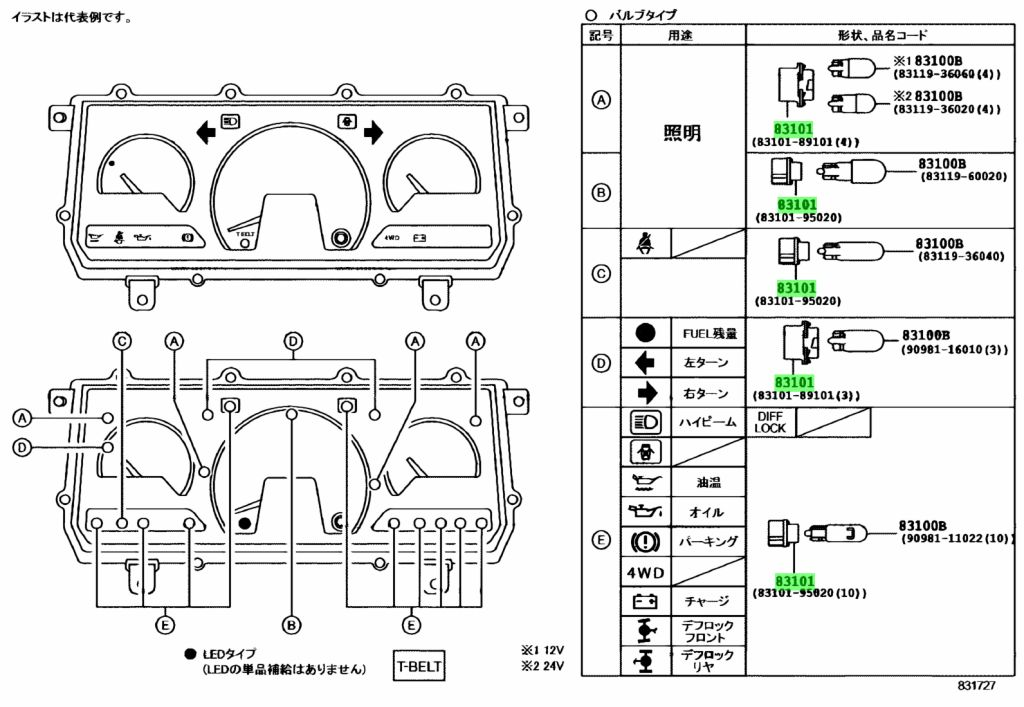 Genuine Toyota 8310189101 - SOCKET SUB-ASSY, COMBINATION METER BULB