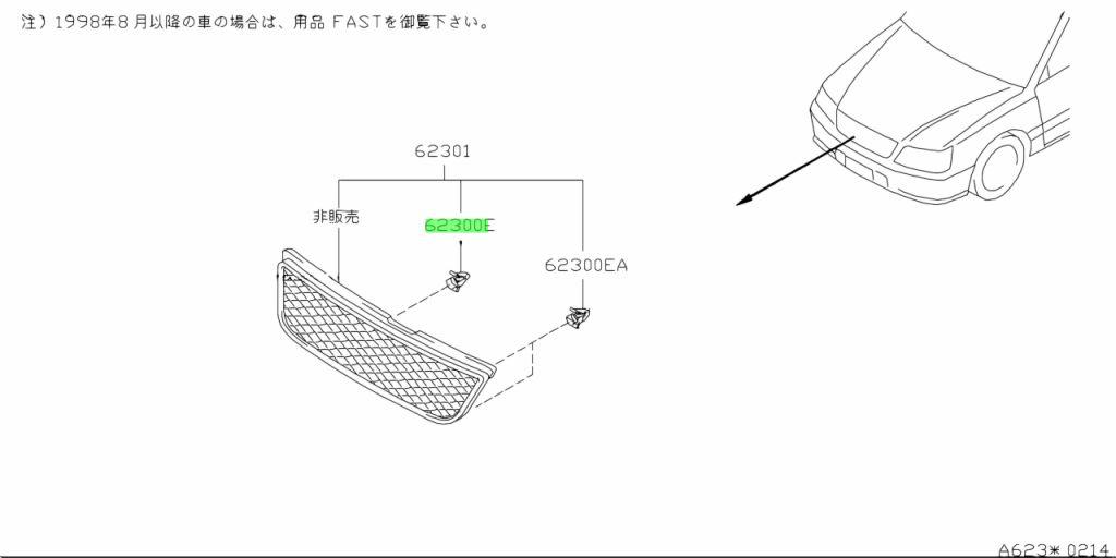 Genuine Nissan 0155303831 - CLIP