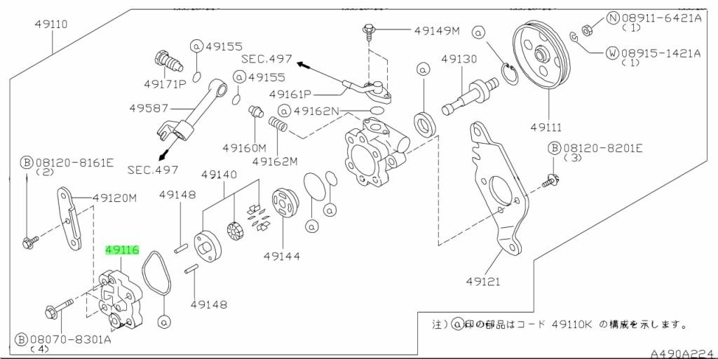 Genuine Nissan 491160E001 - COVER, REAR POWER STEERING PUMP
