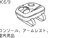 Console, Armrest, Interior Parts