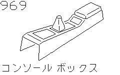 Console Box (Trim)
