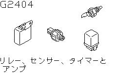 Relay, Sensor, Timer & Amp (Denso)