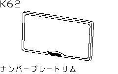 Number Plate Rim