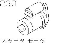 Starter Motor (Engine)