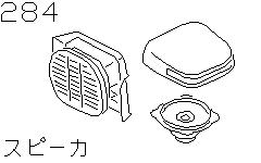 Speaker (Denso)