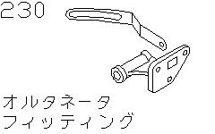 Alternator Fitting (Engine)