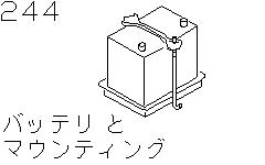 Battery & Battery Mounting (Body)