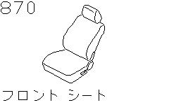 Front Seat (Trim)