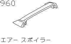 Air Spoiler (Body)