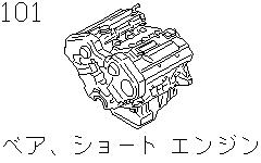 ベア & Short Engine Assembly (Engine)