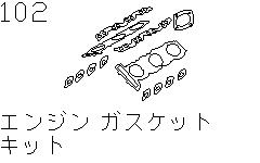 Engine Gasket Kit (Engine)