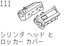 Cylinder Head & Rocker Cover (Engine)