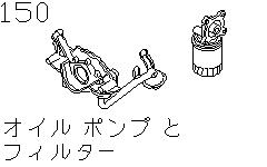Oil Pump & Filter (Engine)