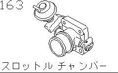 Throttle Chamber (Engine)