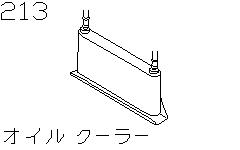 Oil Cooler (Engine)
