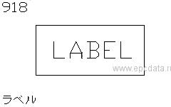 Label (Caution)