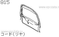Cord (Rear)